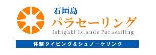 石垣島パラセーリング|体験ダイビング・シュノーケリング