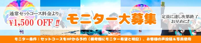 石垣島モニターキャンペーン
