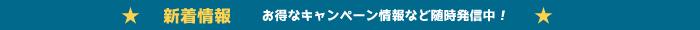 石垣島ニュース