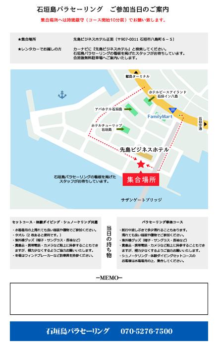 石垣島パラセーリング・ご参加当日のご案内