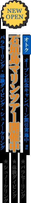 石垣島マリンツアー開催中