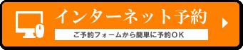 石垣島ツアーインターネット予約