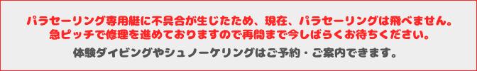 石垣島パラセーリング専用艇修理中